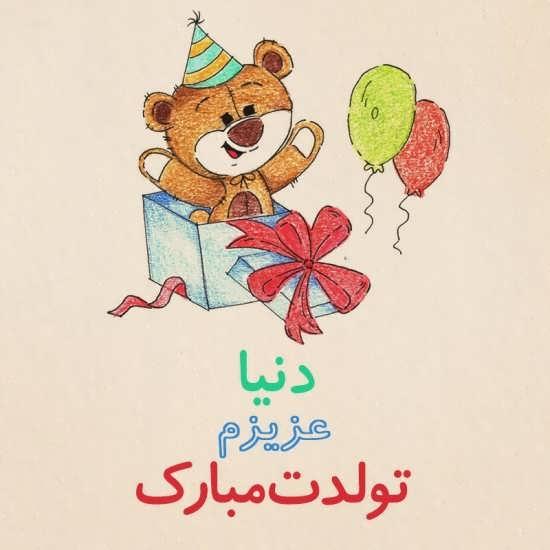 عکس نوشته تبریک تولد برای اسم دنیا