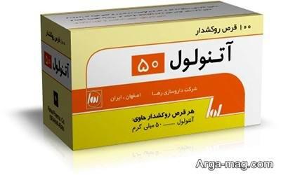 هشدار های مصرف آتنولول