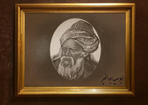 زندگینامه ابوسعید ابوالخیر