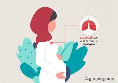 درمان خانگی درد قفسه سینه در حاملگی