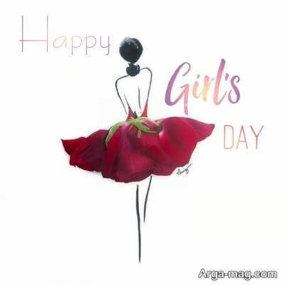شعر ناب در مورد روز دختر