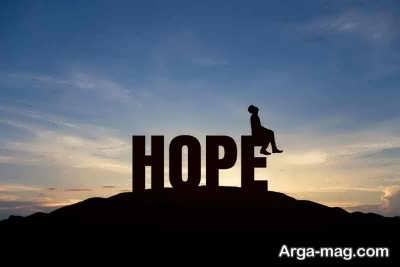 جملات امید بخش و پرانرژی