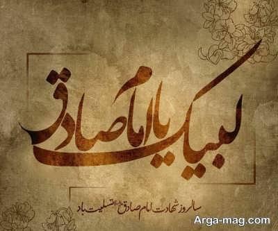 شعری زیبا در مورد امام صادق