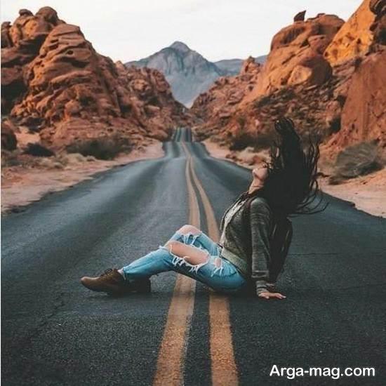 ژست عکس نشسته در جاده