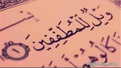 کم فروشان در قرآن
