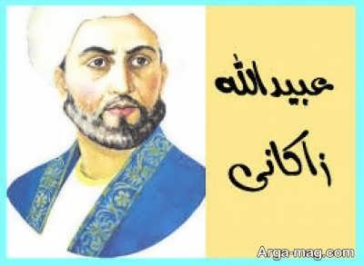 زندگی نامه عبید زاکانی شاعر مشهور