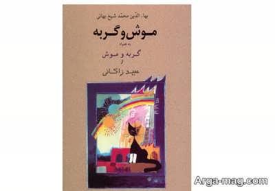 آشنای آثار معروف عبید زاکانی