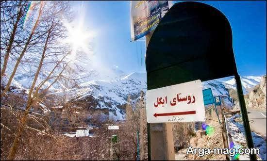 آشنایی با آبادی ایگل تهران