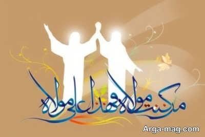 پیام تبریک عید غدیر به سادات