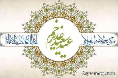 متن تبریک عید غدیر به سادات