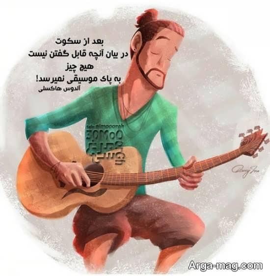عکس نوشته زیبا و خاص درباره موسیقی