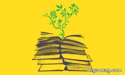 شعر در مورد علم و دانش