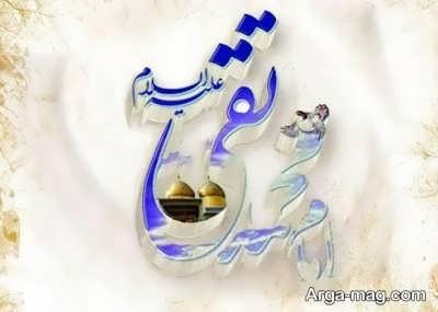 سخنان زیبا از امام محمد تقی