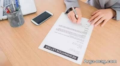 متن زیبا برای استعفا نامه