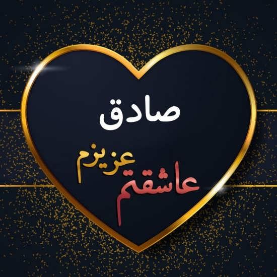 سری جدید عکس پروفایل اسم صادق