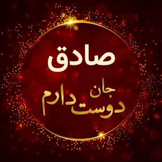 تصویر پروفایل جذاب اسم صادق