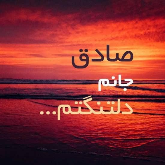 انواع مختلف عکس پروفایل اسم صادق