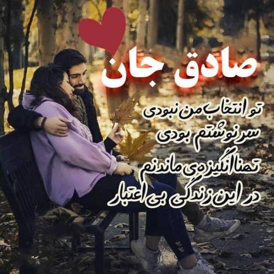 عکس نوشته احساسی و رمانتیک اسم صادق