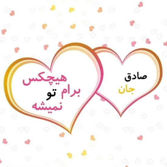 عکس نوشته احساسی و عاشقانه اسم صادق