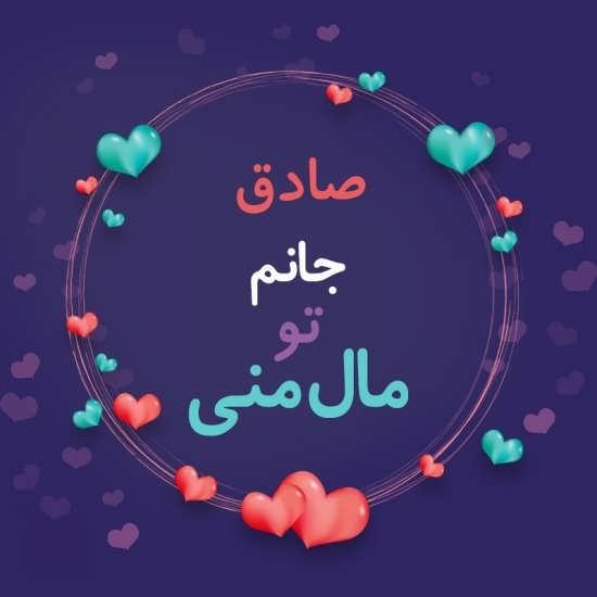 انواع طرح نوشته اسم صادق