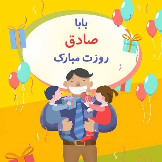 عکس نوشته روز پدر برای اسم صادق
