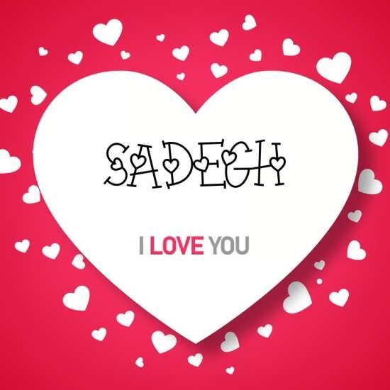 طرح نوشته زیبا اسم صادق