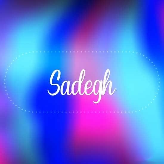 انواع جدید عکس پروفایل اسم صادق