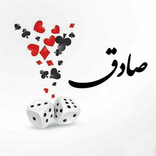 عکس نوشته جذاب و دیدنی اسم صادق