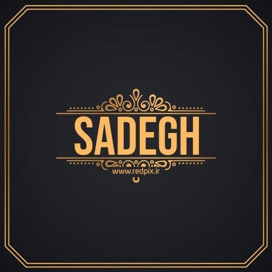 انواع تصویر نوشته های متنوع اسم صادق
