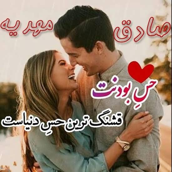 عکس عاشقانه اسم صادق و سمیه