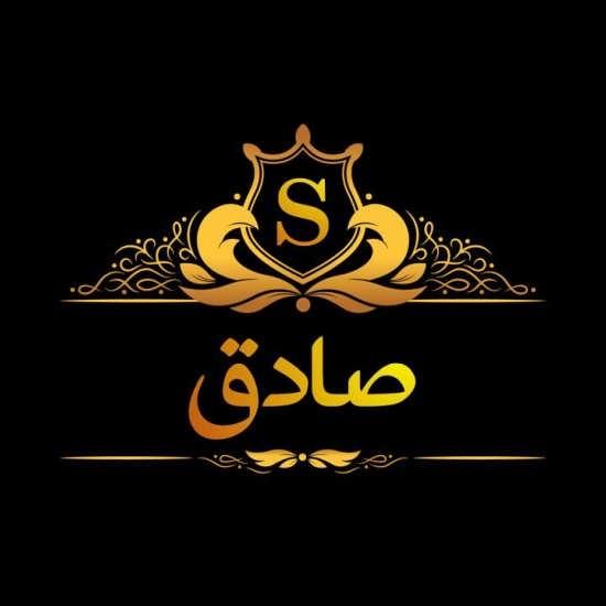 عکس پروفایل اسم صادق جدید و زیبا