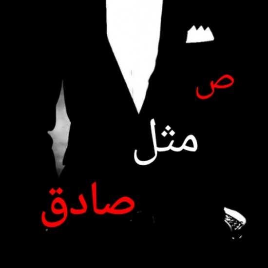 عکس نوشته اسم صادق