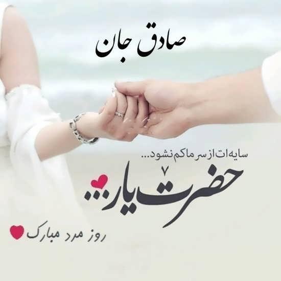 انواع عکس پروفایل اسم صادق