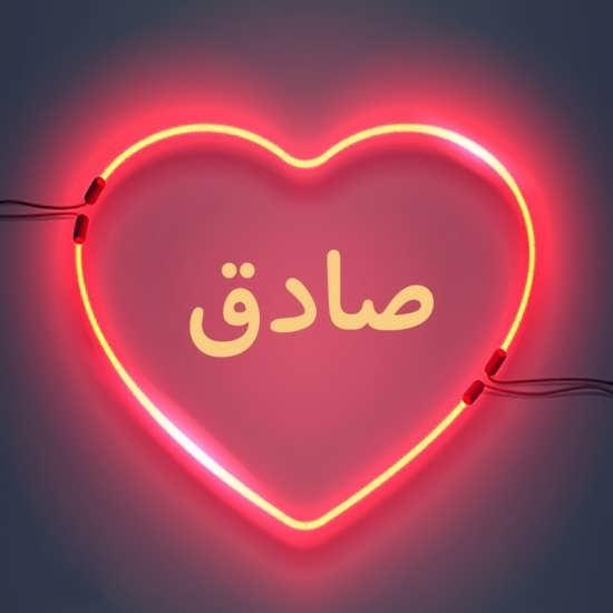 مجموعه عکس پروفایل اسم صادق