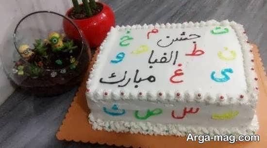 تزیینات خارق العاده برای کیک جشن الفبا