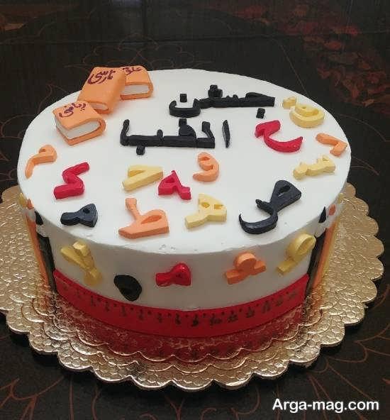 تزیین کیک جشن الفبا به شکل های دوست داشتنی