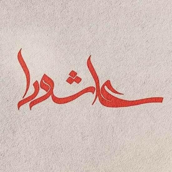 عکس نوشته اسم عاشورا