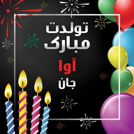 عکس پروفایل اسم آوا برای تبریک تولد