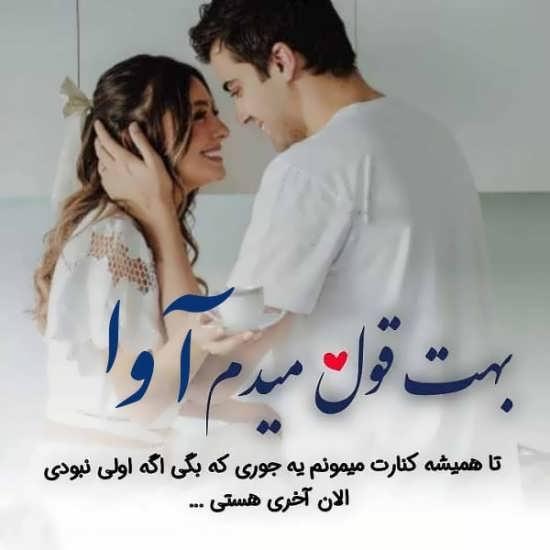 تصویر نوشته های عاشقانه و باحال اسم آوا
