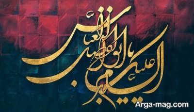 متن در مورد حضرت ابوالفضل