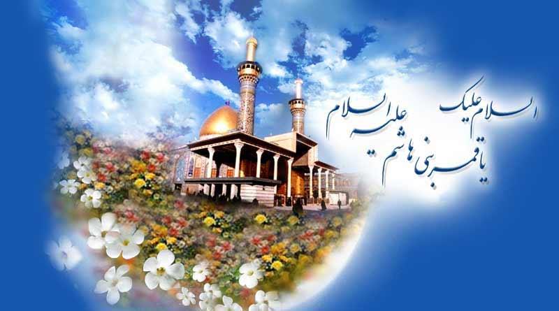 متن زیبا درباره حضرت ابوالفضل