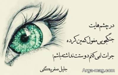 جمله های زیبا درباره چشم