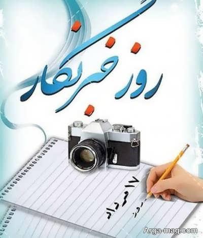 متن زیبا برای روز خبرنگار با مفاهیم دلنشین