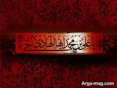 زیارت های مرتبط با امام هادی