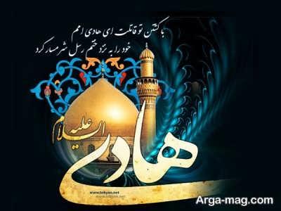 روایات مربوط به امام هادی
