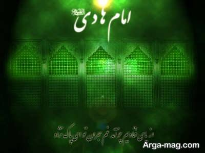 زمان امامت امام هادی