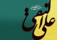 آشنایی با زندگینامه امام هادی