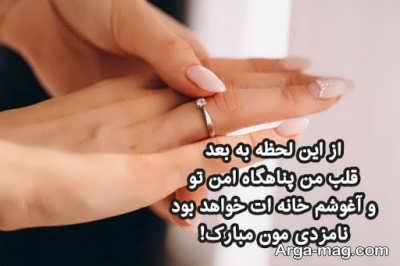 متن عاشقانه نامزدی