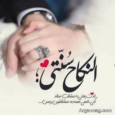 متن زیبا برای ازدواج و روز عقد
