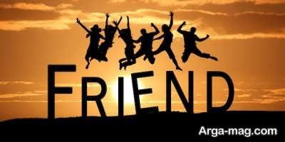 جملاتی در مورد دوست